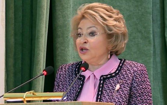 Валентина Матвиенко: Счетная палата в России стала командой профессионалов