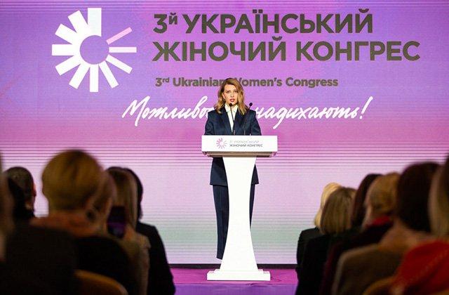 Одобрена инициатива жены Зеленского по укреплению гендерного равенства