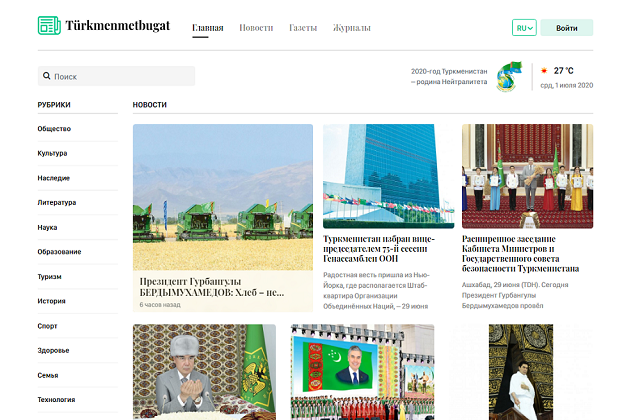 Сайт Türkmenmetbugat стал доступен в электронном формате