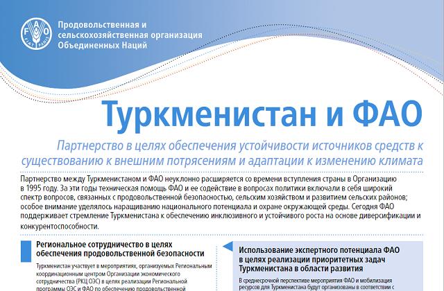 Туркменистан принял участие в открытии региональной конференции ФАО
