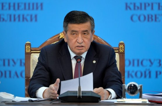 Президент Киргизии рассказал о принятых мерах по борьбе со взяточничеством за последние годы