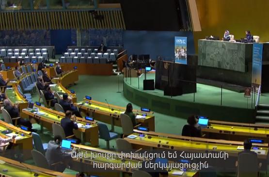 Пашинян выступил на 75-й сессии Генассамблеи ООН