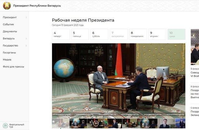 У президента Белоруссии появился обновлённый официальный интернет-портал