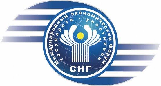 11-12 марта пройдет Международный экономический форум государств Содружества Независимых Государств «СНГ–30»