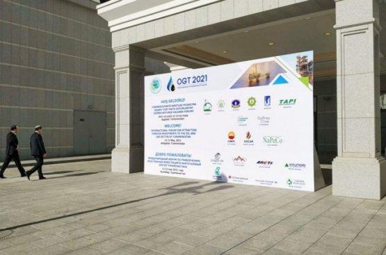 В Ашхабаде стартовал Международный нефтегазовый инвест-форум