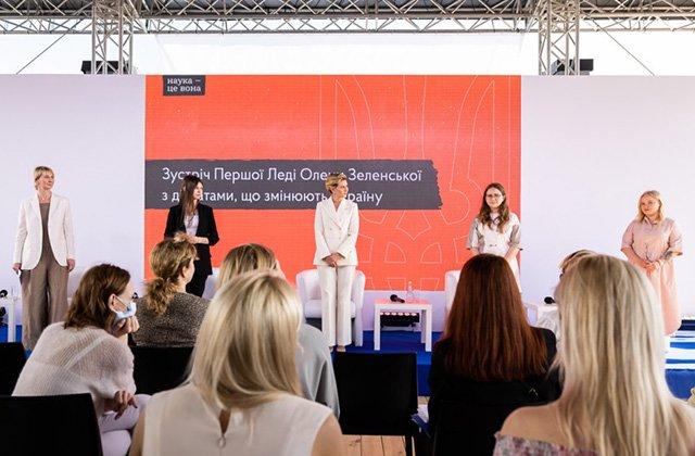 Елена Зеленская наградила победительниц конкурса «Наука – это она»