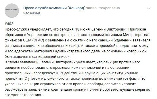 Евгений Пригожин обратился в Минфин США с требованием исключить его из санкционного списка