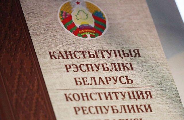 В Белоруссии одобрили законопроект об изменении Конституции страны